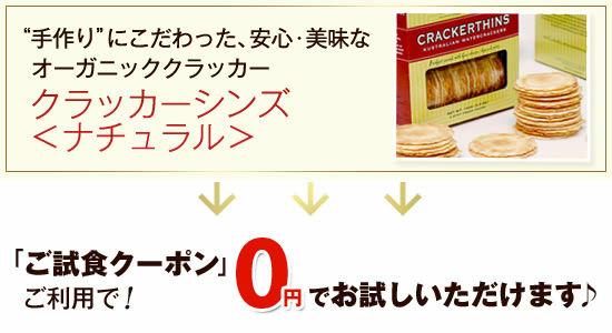 「ご試食クーポン」ご利用で!【0円】でお試しいただけます♪