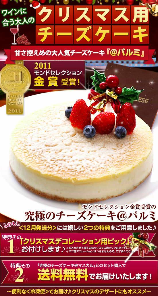 """ワインに合う""""大人のクリスマスケーキ""""!<12月発送分>は【2つの特典付き】"""