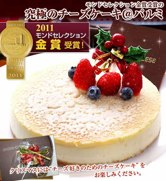 『究極のチーズケーキ @パルミ』 リスマスバージョンのイメージはこちら!