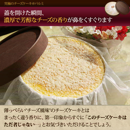 ●蓋を開けた瞬間、濃厚で芳醇なチーズの香りが鼻孔をくすぐります