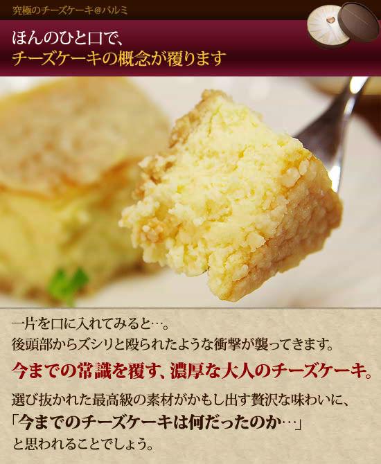 ●ほんのひと口で、チーズケーキの概念が覆ります