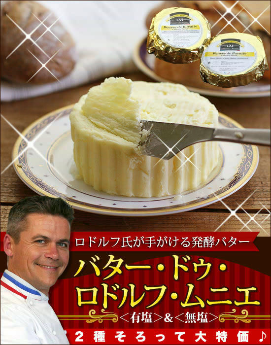 黄金に輝くロドルフ氏の極上バター『バター・ドゥ・ロドルフ・ムニエ』有塩・無塩 2種そろって大特価♪