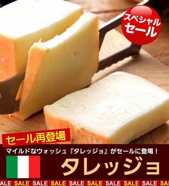イタリア産のもっちりチーズが【最大15%OFF】♪