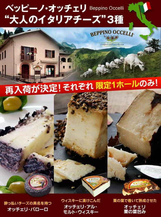【まさに世界レベル★】達人による<大人のイタリアチーズ3種>が再登場♪