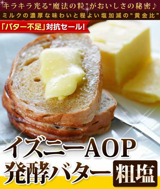 『イズニー発酵バター(粗塩)』「バター不足」対抗セール♪