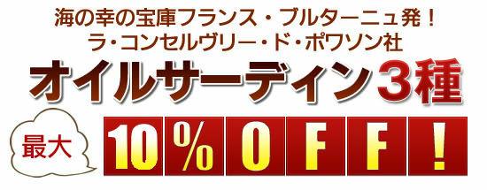 オイルサーディン【10%OFF】