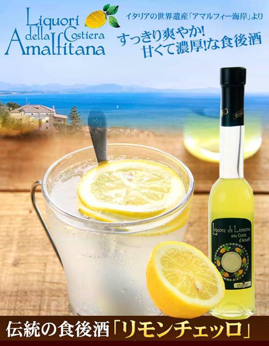 イタリアの世界遺産「アマルフィー海岸」より伝統の食後酒「リモンチェッロ」と「チョコラータ」