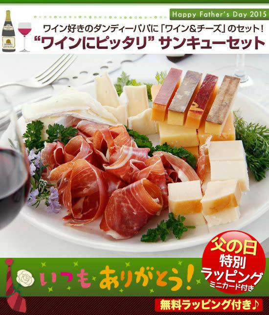 """【2】ワイン好きのダンディーパパに「ワイン&チーズ」のセット! 『""""ワインにピッタリ""""サンキューセット』"""