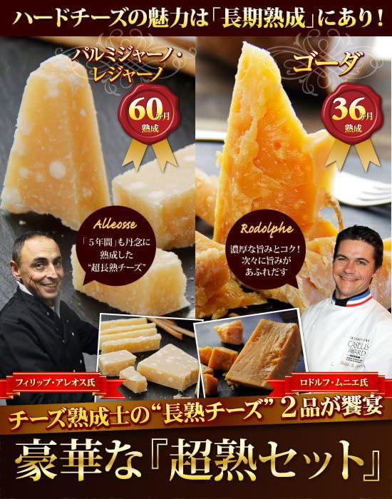 """●「5年間」も丹念に熟成した""""超長熟チーズ""""フィリップ・アレオス熟成『パルミジャーノ・レジャーノ60ヶ月熟成』"""