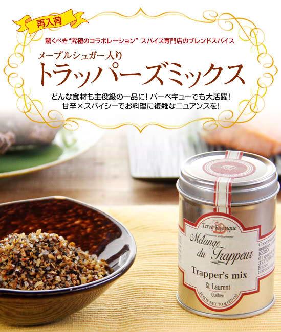 スパイス専門店【新作ブレンドスパイス】が日本初登場!メープルシュガー入り『トラッパーズミックス』