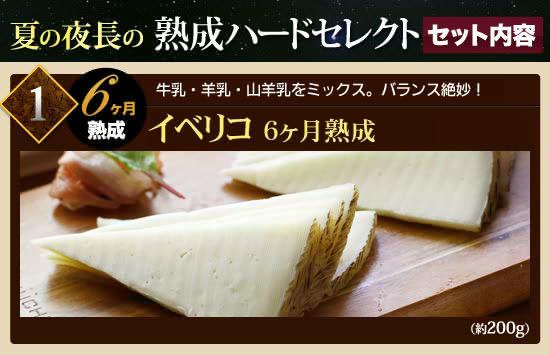 ■『夏の夜長の熟成ハードセレクト』セット内容<1>【3ヶ月熟成】ドン・キホーテも愛した羊乳チーズ『マンチェゴ3ヶ月熟成』