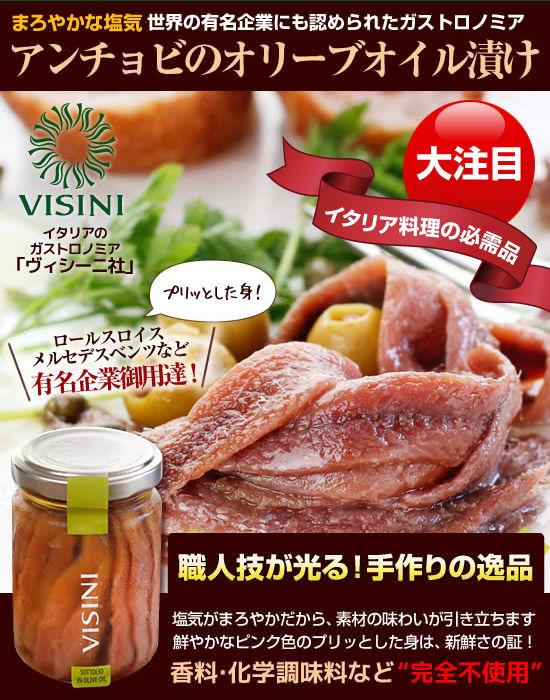 【ヴィシーニ】『アンチョビのオリーブオイル漬け』
