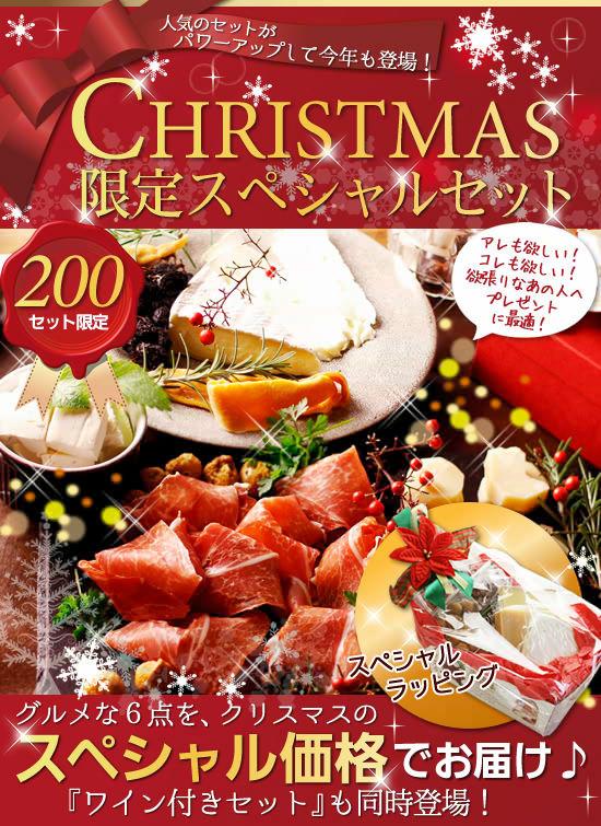 ギフト・ご自宅用に!『クリスマス限定スペシャルセット』