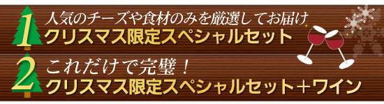 1.リニューアル!人気の『クリスマス限定スペシャルセット』