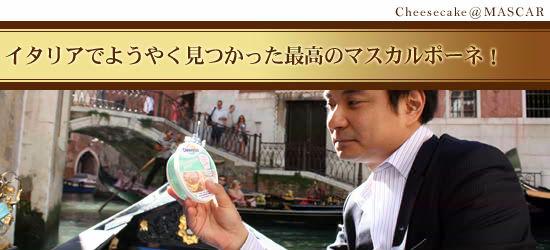 ■イタリアでようやく見つかった最高のマスカルポーネ!