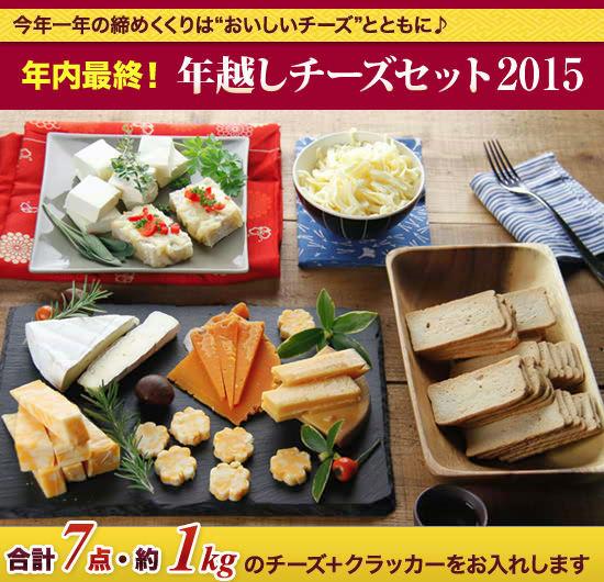 """●今年一年の締めくくりは""""おいしいチーズ""""とともに♪年内最終! 年越チーズセット ★合計7点・約1kgのチーズ+クラッカーをお入れします"""
