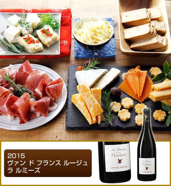 ~「年越しチーズセット」+生ハム+ワイン