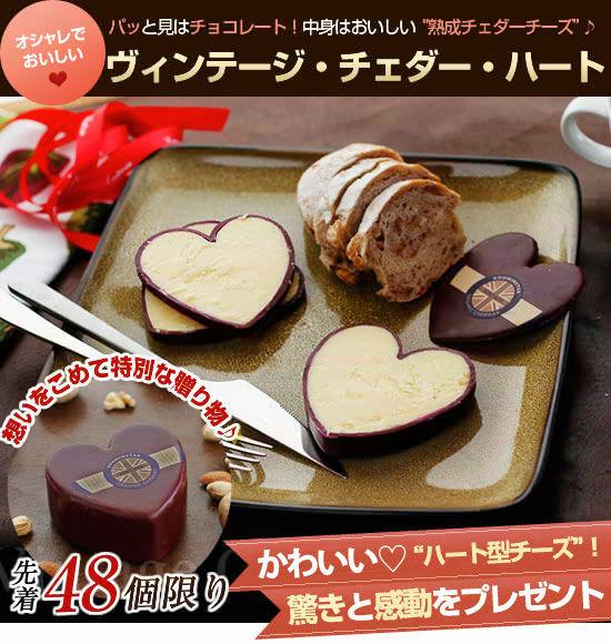 """バレンタインは""""ハート型チーズ""""!驚きと感動をプレゼント♪"""
