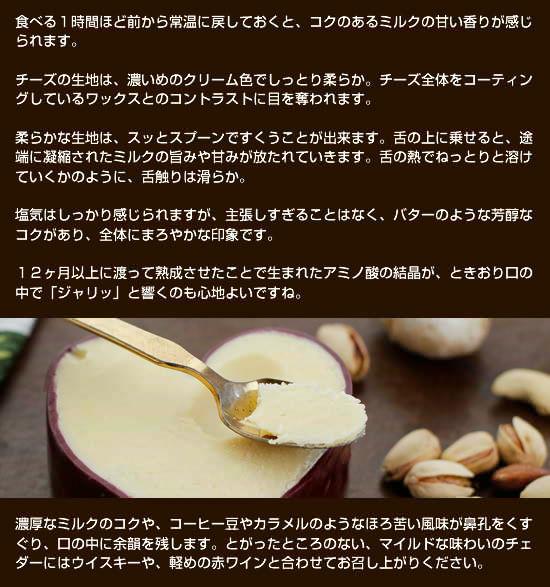 ★『ヴィンテージ・チェダー・ハート』試食レポート