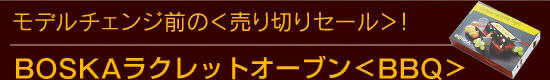 モデルチェンジ前の<売り切りセール>!