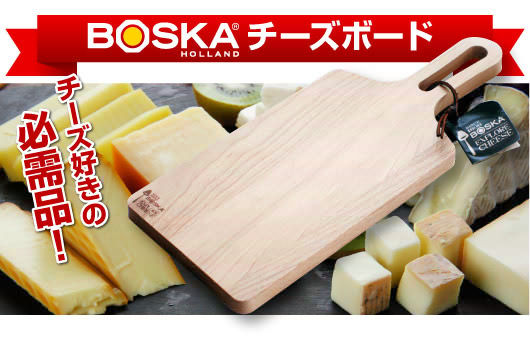10日間限定!BOSKAグッズが、衝撃の 大 特 価 !!★『BOSKA チーズボード』通常価格2,000円(税抜)のところ、15%OFF の 1,700円(税抜)でどうぞ!