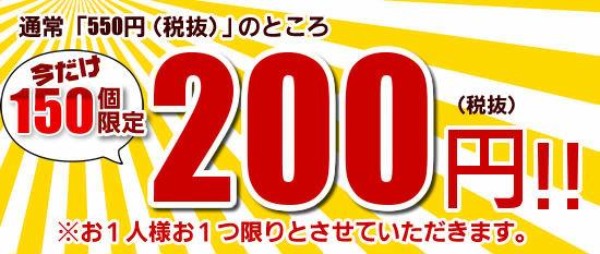 今だけ【200円(税抜)】でご提供いたします!