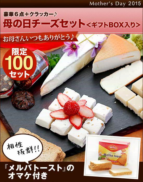 『母の日チーズセット<ギフトBOX入り>』豪華6点+クラッカーのオマケ付き♪より華やかに!