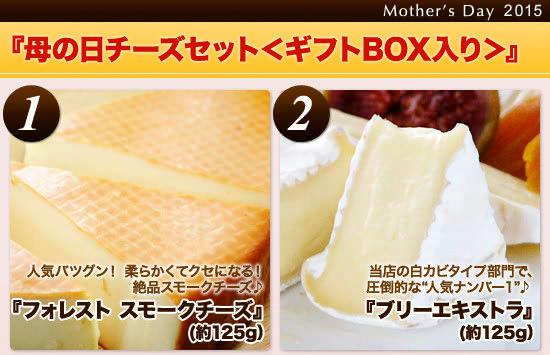 『母の日チーズセット<ギフトBOX入り>』【1】『フォレスト スモークチーズ』【2】『ブリーエキストラ』