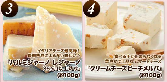 【3】『パルミジャーノ レジャーノ 36ヶ月以上熟成』【4】『クリームチーズ ピーチメルバ』