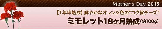 """【1年半熟成】鮮やかなオレンジ色の""""コク旨チーズ"""""""