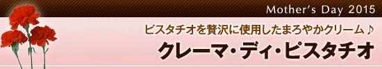 【2】濃厚なカカオのコク!大人気チョコレートスプレッド『クレーマ・ジャンドゥーヤ』