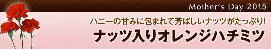 【3】ハニーの甘みに包まれて芳ばしいナッツがたっぷり!