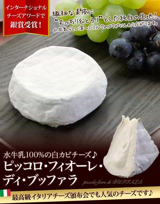 水牛乳100%の白カビチーズ♪『ピッコロ・フィオーレ・ディ・ブッファラ』