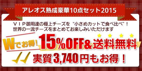 しかも、ダブルでお得なスペシャルプライス♪【15%OFF】&【送料無料】!