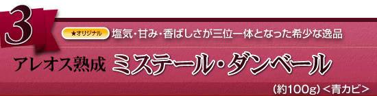 【3】<青カビ>塩気・甘み・香ばしさが三位一体となった希少な逸品 アレオス熟成 ミステール・ダンベール(約100g)