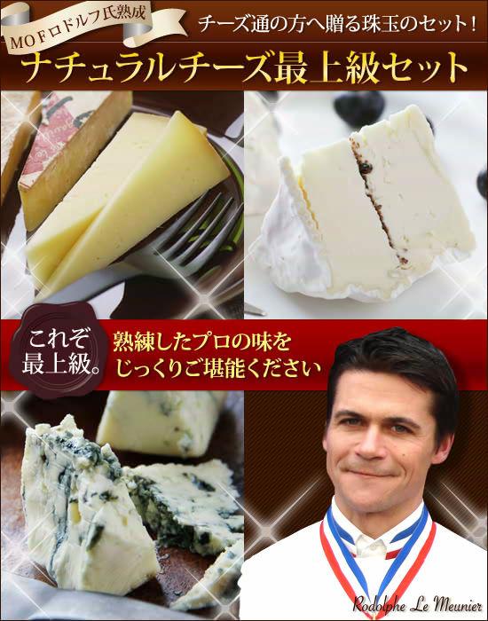 チーズ通の方へ贈る珠玉のセット!『MOFロドルフ氏熟成ナチュラルチーズ最上級セット』