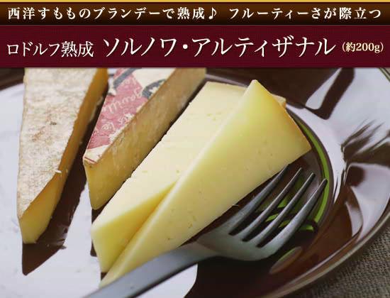 西洋すもものブランデーで熟成♪フルーティーさが際立つ ロドルフ熟成 ソルノワ・アルティザナル(約200g)
