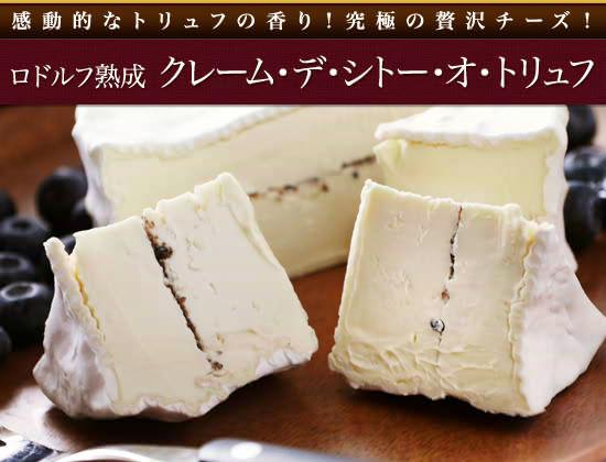 感動的なトリュフの香り!究極の贅沢チーズ!ロドルフ熟成 クレーム・デ・シトー・オ・トリュフ