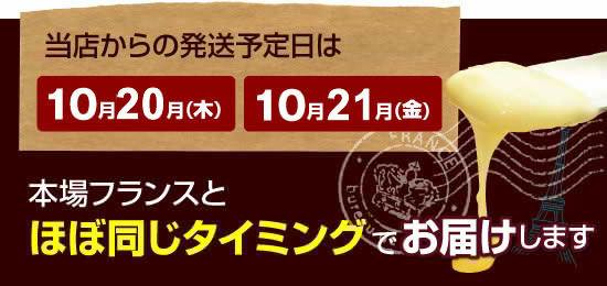 当店からの発送予定は「10月15日(木)」「10月16日(金)」本場フランスとほぼ同じタイミングでお届けします!