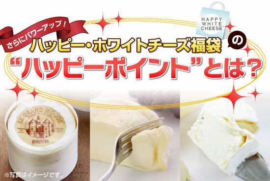 さらにパワーアップ!『ハッピー・ホワイトチーズ福袋』の