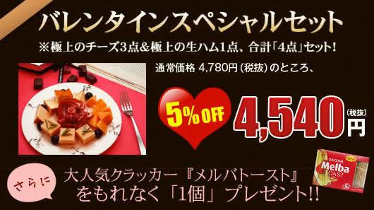 ◆『バレンタインスペシャルセット』◆極上のチーズ3点&極上の生ハム1点、合計「4点」セットをお求めやすいプチ・プライスで!)