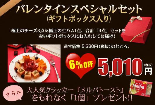 ◆『バレンタインスペシャルセット(ギフトボックス入り)』◆極上のチーズ3点&極上の生ハム1点、合計「4点」セットをお求めやすいプチ・プライスで!