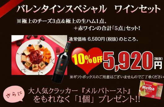 ◆『バレンタインスペシャル ワインセット』◆極上のチーズ3点&極上の生ハム1点、+赤ワインの合計「5点」セットをバレンタイン特別価格で!