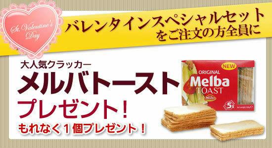 大人気クラッカー『メルバトースト』をもれなくプレゼント!