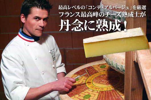 ●最高レベルの「コンテ・アルパージュ」を厳選●フランス最高峰のチーズ熟成士が丹念に熟成!