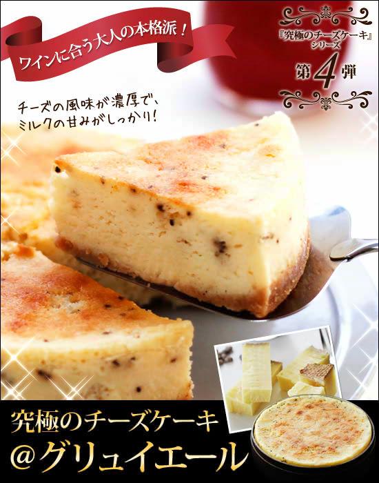 究極のチーズケーキ『@グリュイエール』