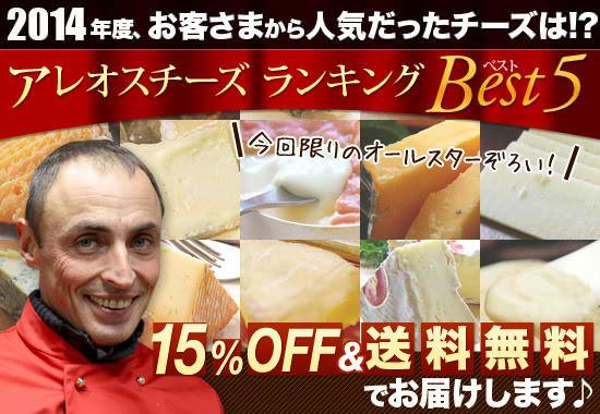2014年度、お客さまから人気だったチーズは!?今回限りのオールスターぞろい!『アレオスチーズ ランキングベスト5』【15%OFF】+【送料無料】でお届けします♪
