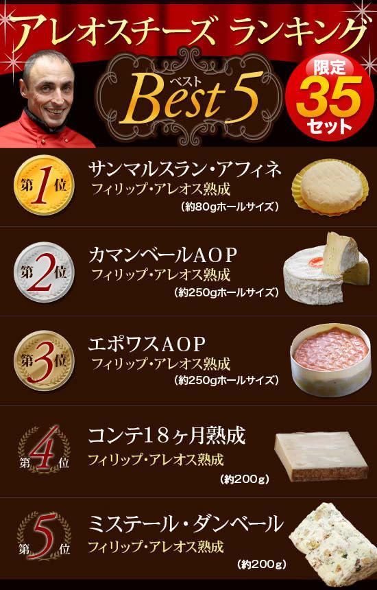『アレオスチーズ ランキングベスト5』