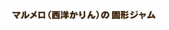 マルメロ(西洋かりん)の固形ジャム