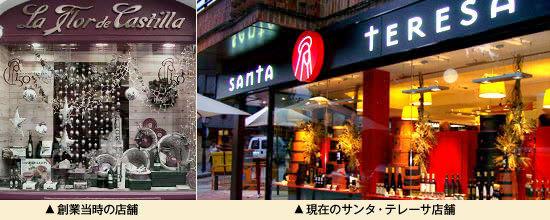 サンタ・テレーサ店舗